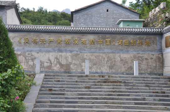 北京市房山区红歌圣地景物图片