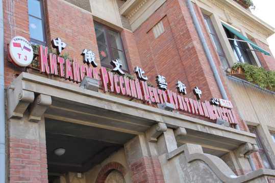 天津意式风情街景物图片