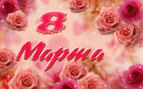 玫瑰,3月8日,女,假期,粉红色