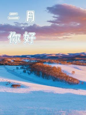 二月你好壮丽雪景风光
