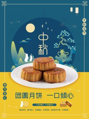 中秋月饼清新海报