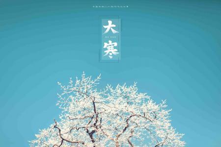 大寒时节迷人冬日雪景