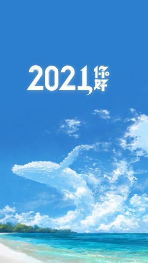 2021你好清新唯美风光