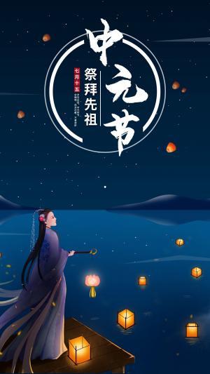 中元节祭拜先祖