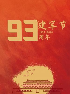 庆建军93周年图片