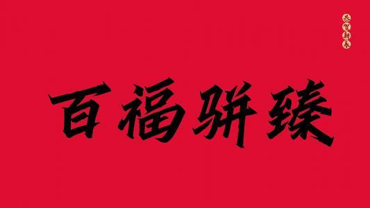 2021恭贺新春喜庆大气创意背景图