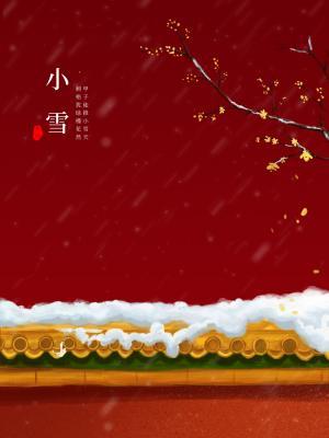 简约大气小雪时节手绘