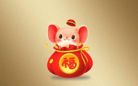 新的一年鼠年祝你财源广进