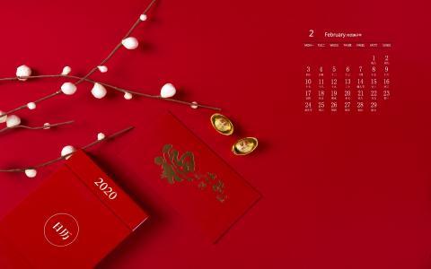 2020年2月新年日历