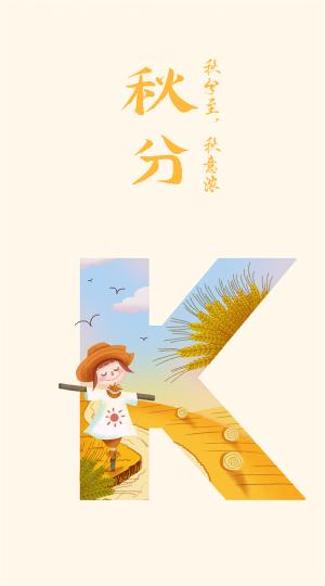 秋分小清新手绘插画