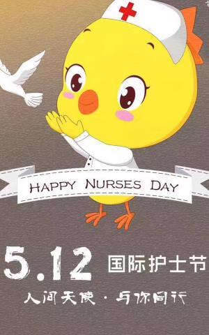 国际护士节,人间天使,与你同行