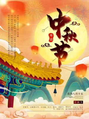 国潮手绘中秋宣传海报