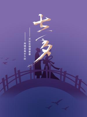 七夕节简约图片