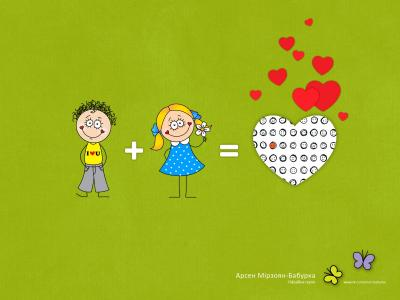 阿尔森mirzoyan,爱,女孩,男孩,心,心,幸福,创造者,上帝
