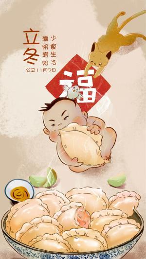 立冬吃水饺手绘