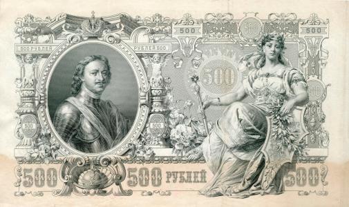 钱,钱钞,卢布,俄罗斯,帝国,钞票,500,1912年的版本