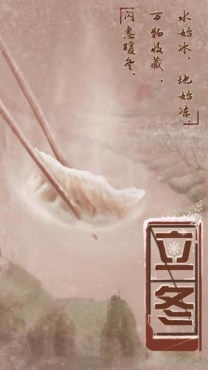 立冬节气吃水饺手绘