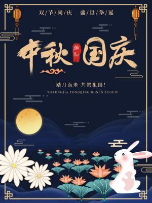 古风手绘中秋国庆宣传海报