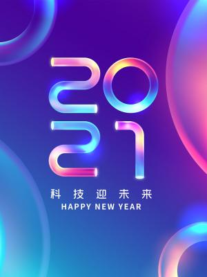 2021字体设计海报