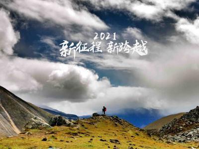 2021:新征程新跨越