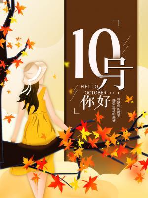 十月你好秋天简约心语手绘