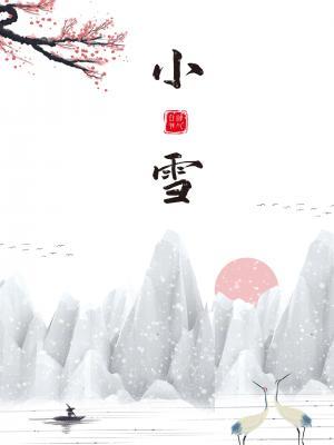 小雪时节国风手绘