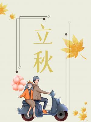 好看的立秋插画图片