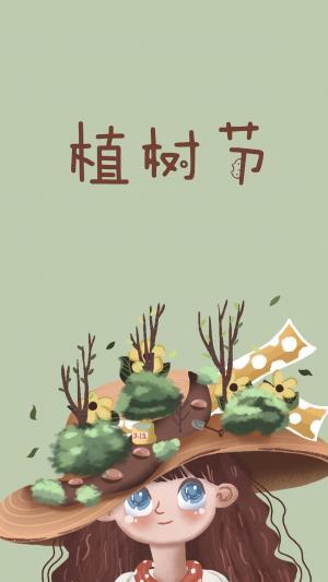 快乐的植树节