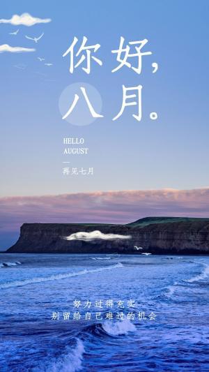 八月你好绝美风光文字配图