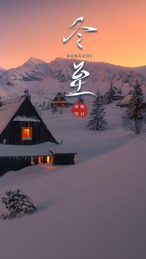 中国传统节气冬至来临