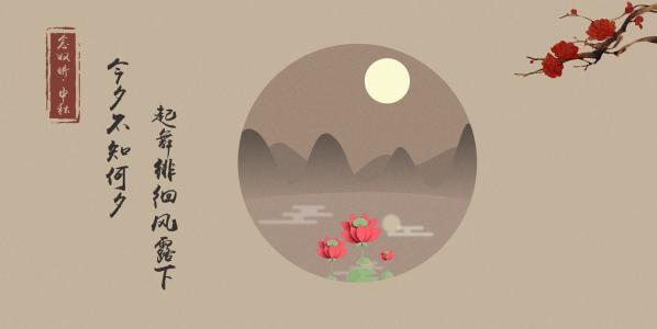 中秋节简约手绘