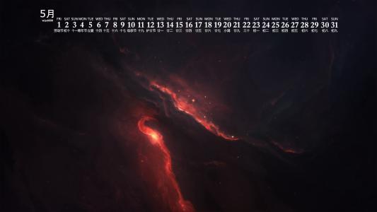 2020年5月唯美的星空桌面日历壁纸