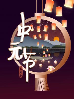 七月半中元节