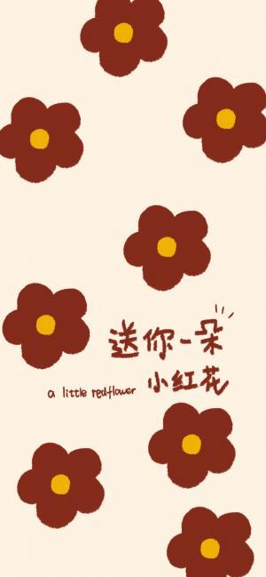 送你一朵小红花
